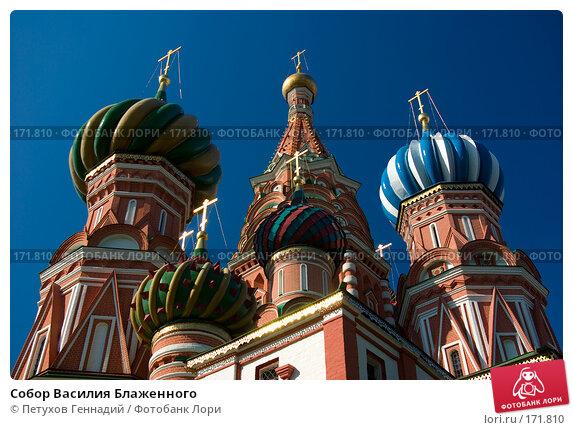 Собор Василия Блаженного, фото № 171810, снято 23 июня 2007 г. (c) Петухов Геннадий / Фотобанк Лори