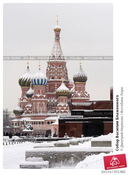 Купить «Собор Василия Блаженного», эксклюзивное фото № 312442, снято 15 февраля 2007 г. (c) Дмитрий Неумоин / Фотобанк Лори