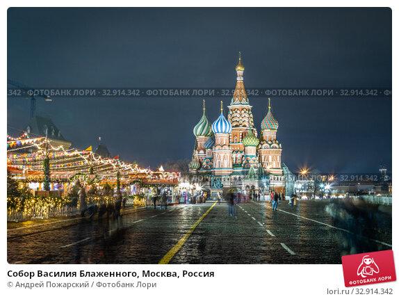 Собор Василия Блаженного, Москва, Россия (2020 год). Редакционное фото, фотограф Андрей Пожарский / Фотобанк Лори