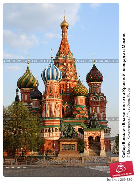 Собор Василия Блаженного на Красной площади в Москве, фото № 269330, снято 28 апреля 2008 г. (c) Михаил Коханчиков / Фотобанк Лори