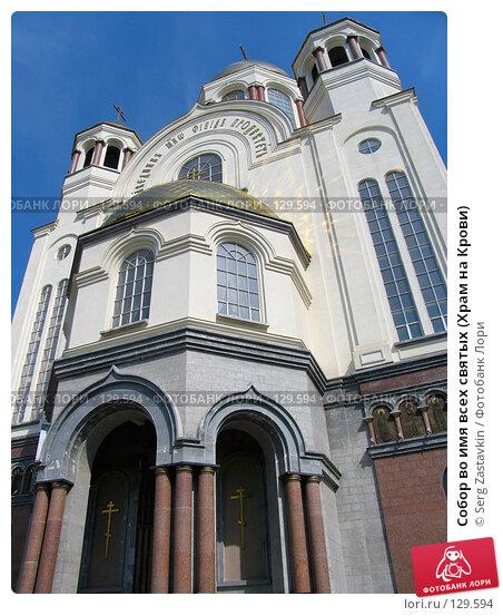 Собор во имя всех святых (Храм на Крови), фото № 129594, снято 3 июня 2005 г. (c) Serg Zastavkin / Фотобанк Лори