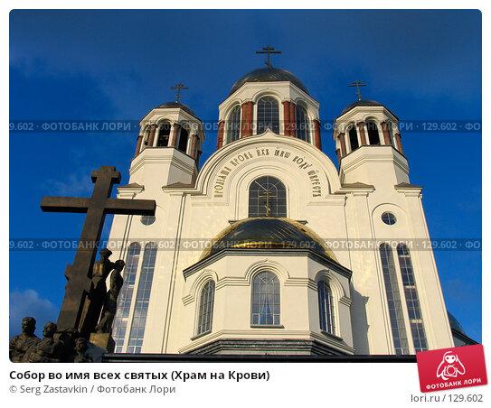 Собор во имя всех святых (Храм на Крови), фото № 129602, снято 7 июня 2005 г. (c) Serg Zastavkin / Фотобанк Лори