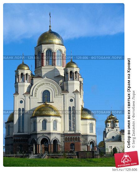 Купить «Собор во имя всех святых (Храм на Крови)», фото № 129606, снято 7 июня 2005 г. (c) Serg Zastavkin / Фотобанк Лори