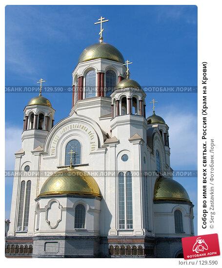 Собор во имя всех святых. Россия (Храм на Крови), фото № 129590, снято 3 июня 2005 г. (c) Serg Zastavkin / Фотобанк Лори
