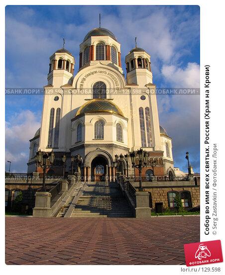 Собор во имя всех святых. Россия (Храм на Крови), фото № 129598, снято 7 июня 2005 г. (c) Serg Zastavkin / Фотобанк Лори