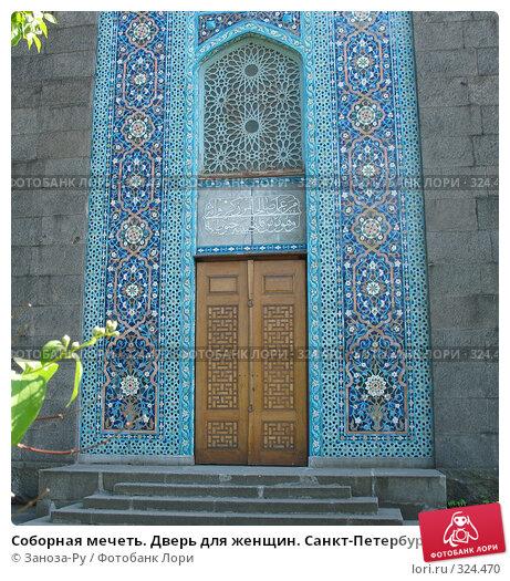 Соборная мечеть. Дверь для женщин. Санкт-Петербург, фото № 324470, снято 12 июня 2008 г. (c) Заноза-Ру / Фотобанк Лори