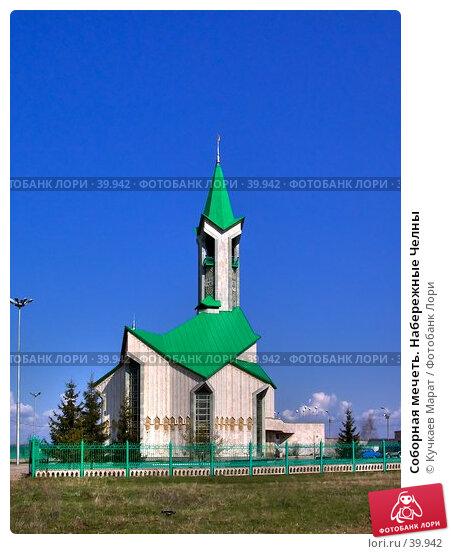 Соборная мечеть. Набережные Челны, фото № 39942, снято 26 июня 2017 г. (c) Кучкаев Марат / Фотобанк Лори