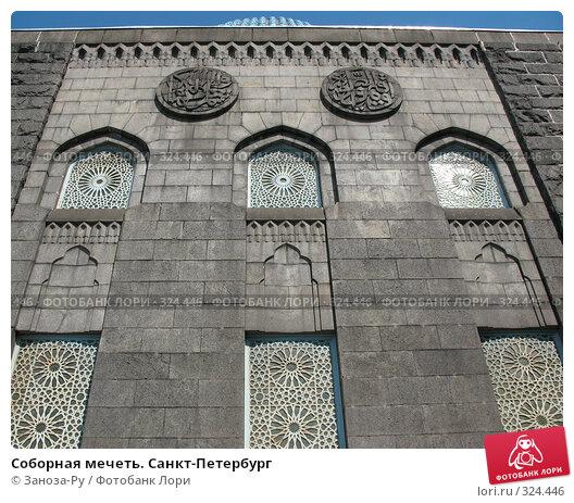 Соборная мечеть. Санкт-Петербург, фото № 324446, снято 12 июня 2008 г. (c) Заноза-Ру / Фотобанк Лори