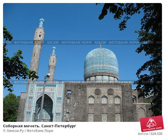 Купить «Соборная мечеть. Санкт-Петербург», фото № 324530, снято 12 июня 2008 г. (c) Заноза-Ру / Фотобанк Лори