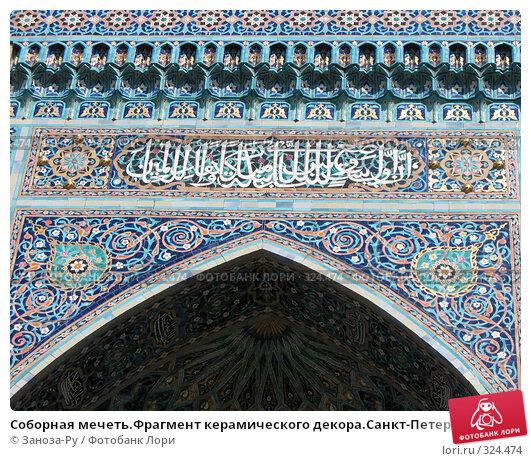 Купить «Соборная мечеть.Фрагмент керамического декора.Санкт-Петербург.», фото № 324474, снято 12 июня 2008 г. (c) Заноза-Ру / Фотобанк Лори
