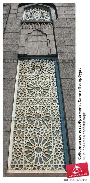 Соборная мечеть.Фрагмент. Санкт-Петербург., фото № 324434, снято 12 июня 2008 г. (c) Заноза-Ру / Фотобанк Лори