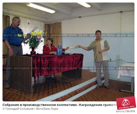 Собрание в производственном коллективе. Награждение грамотой, фото № 84474, снято 23 августа 2007 г. (c) Геннадий Соловьев / Фотобанк Лори
