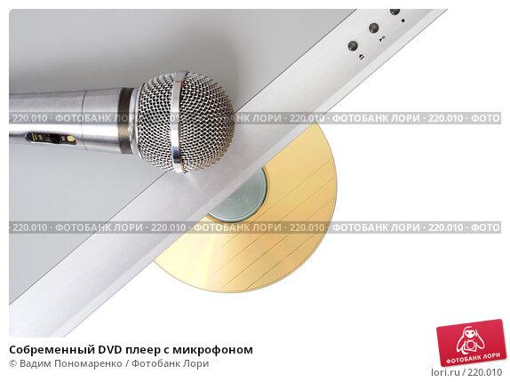 Купить «Собременный DVD плеер с микрофоном», фото № 220010, снято 23 февраля 2008 г. (c) Вадим Пономаренко / Фотобанк Лори
