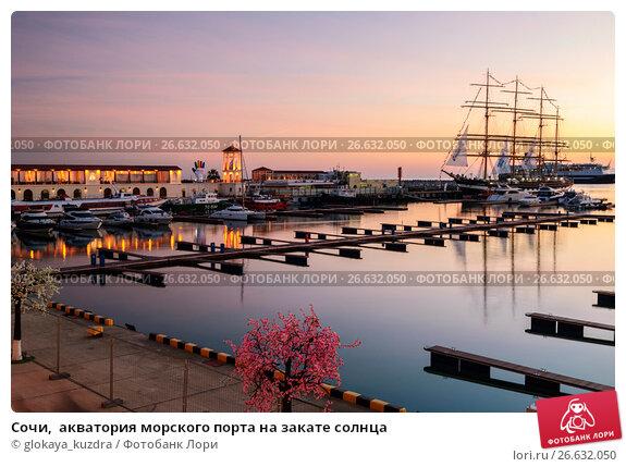 Купить «Сочи,  акватория морского порта на закате солнца», фото № 26632050, снято 13 июля 2019 г. (c) glokaya_kuzdra / Фотобанк Лори