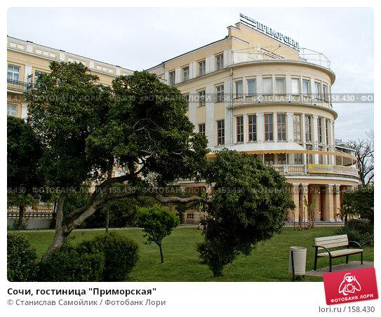 """Сочи, гостиница """"Приморская"""", фото № 158430, снято 31 марта 2007 г. (c) Станислав Самойлик / Фотобанк Лори"""
