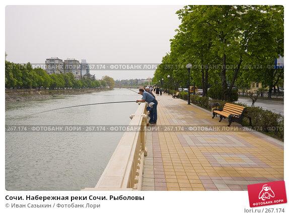 Сочи. Набережная реки Сочи. Рыболовы, фото № 267174, снято 15 апреля 2008 г. (c) Иван Сазыкин / Фотобанк Лори