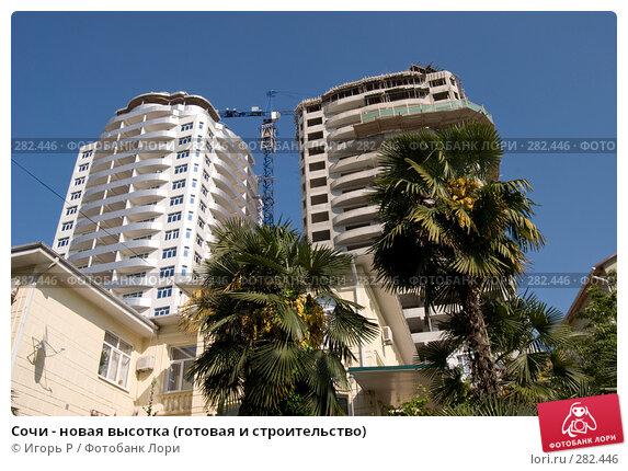 Сочи - новая высотка (готовая и строительство), фото № 282446, снято 8 мая 2008 г. (c) Игорь Р / Фотобанк Лори