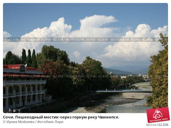 Купить «Сочи. Пешеходный мостик через горную реку Чвижепсе.», фото № 62838, снято 27 августа 2005 г. (c) Ирина Мойсеева / Фотобанк Лори
