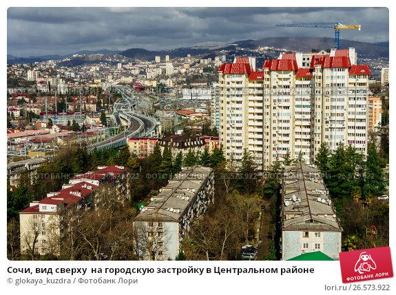 Купить «Сочи, вид сверху  на городскую застройку в Центральном районе», фото № 26573922, снято 19 июля 2019 г. (c) glokaya_kuzdra / Фотобанк Лори