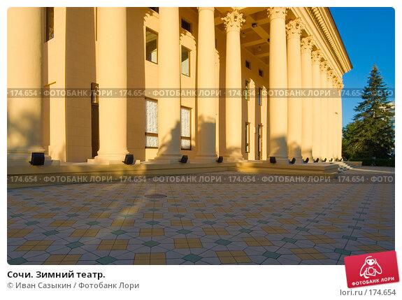 Сочи. Зимний театр., фото № 174654, снято 16 сентября 2004 г. (c) Иван Сазыкин / Фотобанк Лори