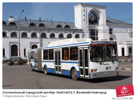 Купить «Сочленённый городской автобус ЛиАЗ-6212.7, Великий Новгород», фото № 3919590, снято 30 апреля 2012 г. (c) Юрий Акимов / Фотобанк Лори