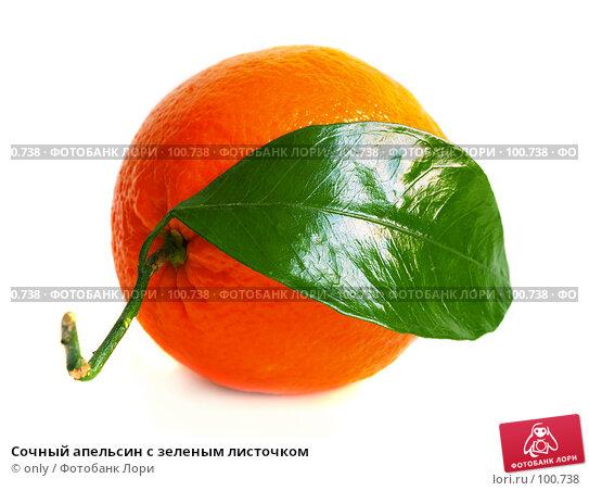 Сочный апельсин с зеленым листочком, фото № 100738, снято 21 февраля 2007 г. (c) only / Фотобанк Лори