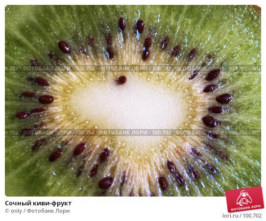 Сочный киви-фрукт, фото № 100702, снято 24 февраля 2007 г. (c) only / Фотобанк Лори