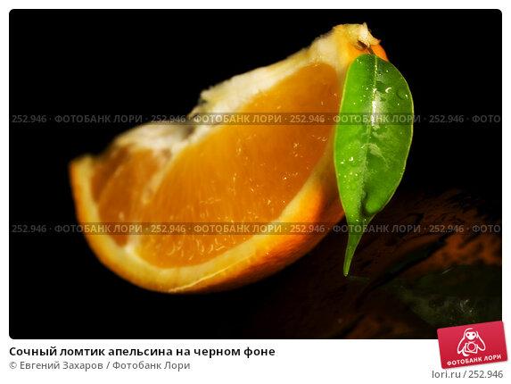 Сочный ломтик апельсина на черном фоне, эксклюзивное фото № 252946, снято 13 апреля 2008 г. (c) Евгений Захаров / Фотобанк Лори