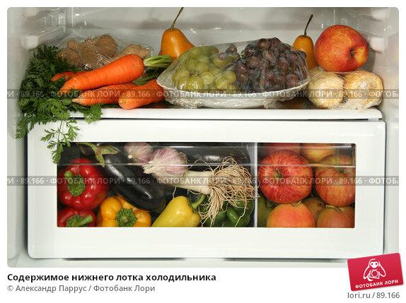 Купить «Содержимое нижнего лотка холодильника», фото № 89166, снято 26 сентября 2007 г. (c) Александр Паррус / Фотобанк Лори