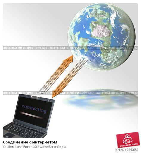 Соединение с интернетом, иллюстрация № 229682 (c) Шемякин Евгений / Фотобанк Лори