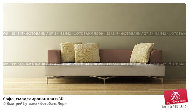 Софа, смоделированная в 3D, иллюстрация № 131542 (c) Дмитрий Кутлаев / Фотобанк Лори