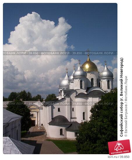Купить «Софийский собор (г. Великий Новгород)», фото № 39850, снято 25 июля 2003 г. (c) Евгений Батраков / Фотобанк Лори