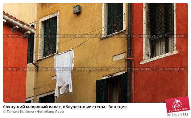 Сохнущий махровый халат, облупленные стены - Венеция, фото № 4558, снято 28 февраля 2006 г. (c) Tamara Kulikova / Фотобанк Лори