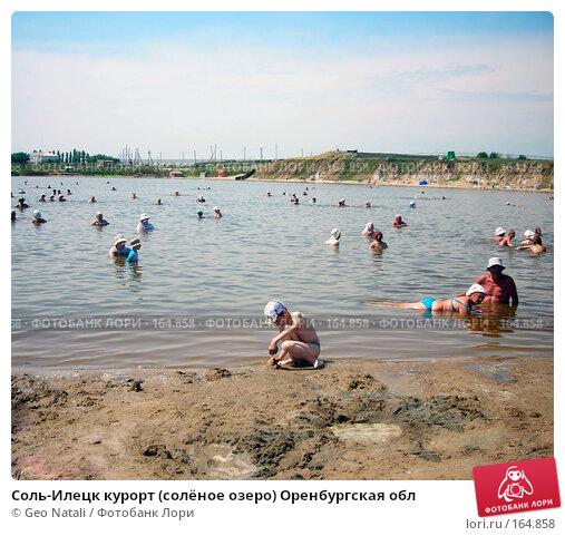Соль-Илецк курорт (солёное озеро) Оренбургская обл, фото № 164858, снято 2 июля 2007 г. (c) Geo Natali / Фотобанк Лори