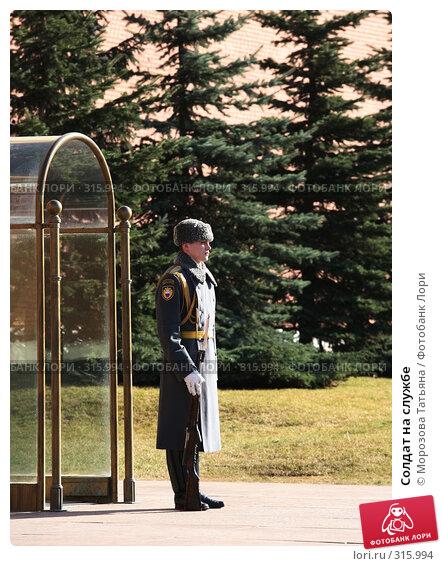 Солдат на службе, фото № 315994, снято 24 марта 2007 г. (c) Морозова Татьяна / Фотобанк Лори