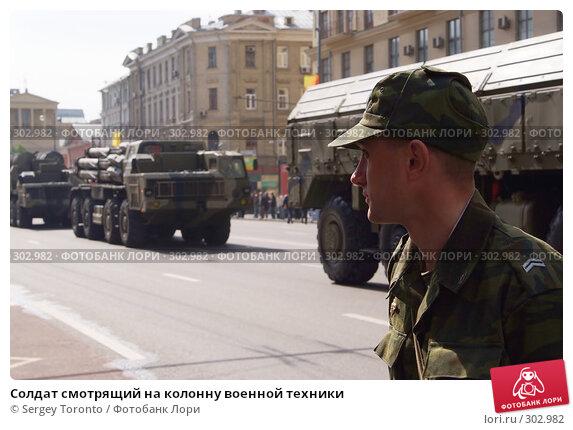 Купить «Солдат смотрящий на колонну военной техники», фото № 302982, снято 9 мая 2008 г. (c) Sergey Toronto / Фотобанк Лори