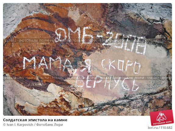 Купить «Солдатская эпистола на камне», фото № 110682, снято 5 ноября 2007 г. (c) Ivan I. Karpovich / Фотобанк Лори