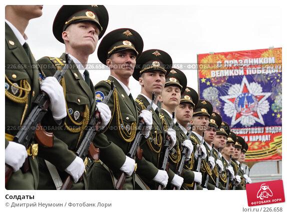 Солдаты, эксклюзивное фото № 226658, снято 9 мая 2007 г. (c) Дмитрий Неумоин / Фотобанк Лори