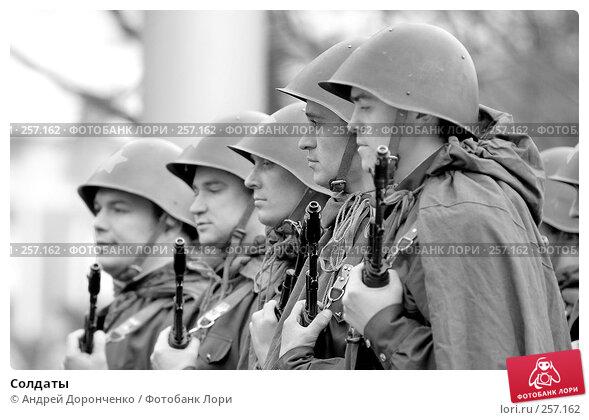 Солдаты, фото № 257162, снято 20 июля 2017 г. (c) Андрей Доронченко / Фотобанк Лори