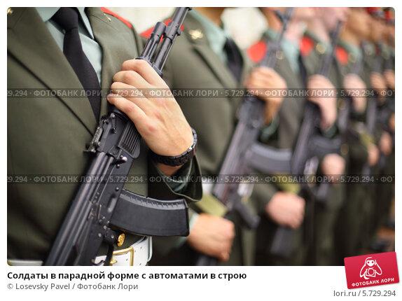 Солдаты в парадной форме с автоматами в строю, фото № 5729294, снято 19 мая 2013 г. (c) Losevsky Pavel / Фотобанк Лори