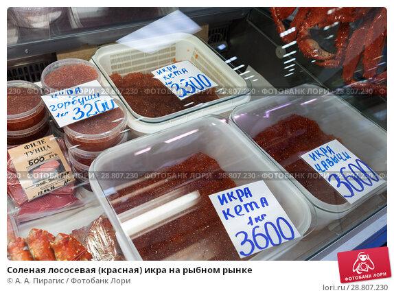 Купить «Соленая лососевая (красная) икра на рыбном рынке», фото № 28807230, снято 20 мая 2018 г. (c) А. А. Пирагис / Фотобанк Лори