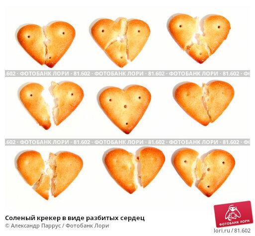 Соленый крекер в виде разбитых сердец, фото № 81602, снято 2 января 2007 г. (c) Александр Паррус / Фотобанк Лори