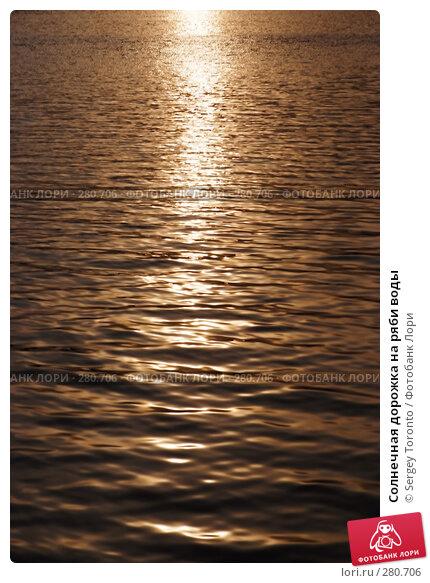 Солнечная дорожка на ряби воды, фото № 280706, снято 22 марта 2008 г. (c) Sergey Toronto / Фотобанк Лори