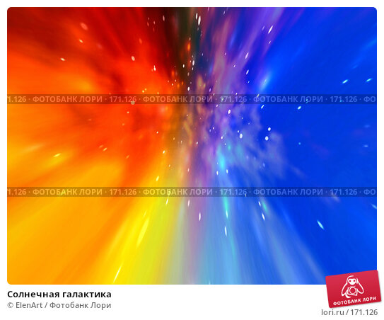 Купить «Солнечная галактика», иллюстрация № 171126 (c) ElenArt / Фотобанк Лори