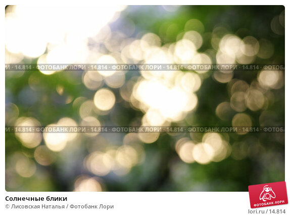 Солнечные блики, фото № 14814, снято 22 мая 2005 г. (c) Лисовская Наталья / Фотобанк Лори