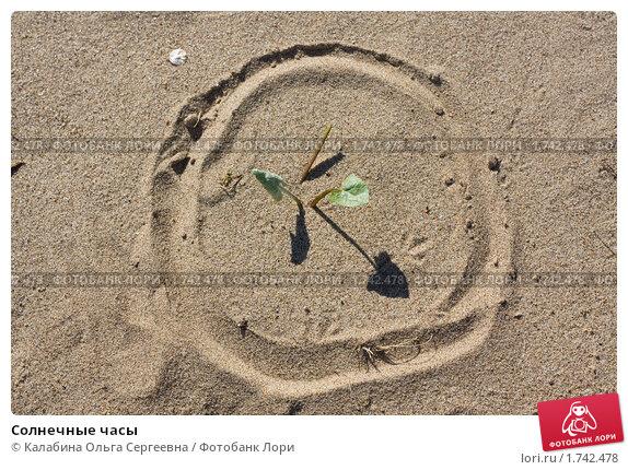 Купить «Солнечные часы», фото № 1742478, снято 23 мая 2010 г. (c) Калабина Ольга Сергеевна / Фотобанк Лори