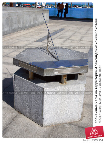 Купить «Солнечные часы на территории Александрийской библиотеки», фото № 335934, снято 26 февраля 2008 г. (c) АЛЕКСАНДР МИХЕИЧЕВ / Фотобанк Лори