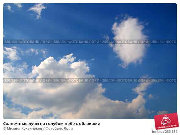Солнечные лучи на голубом небе с облаками, фото № 286134, снято 10 мая 2008 г. (c) Михаил Коханчиков / Фотобанк Лори