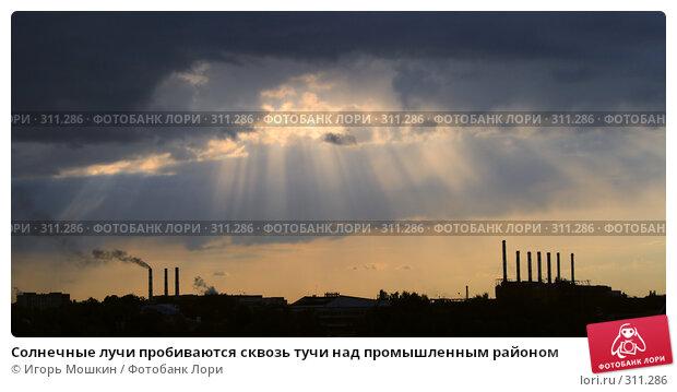 Солнечные лучи пробиваются сквозь тучи над промышленным районом, фото № 311286, снято 4 июня 2008 г. (c) Игорь Мошкин / Фотобанк Лори