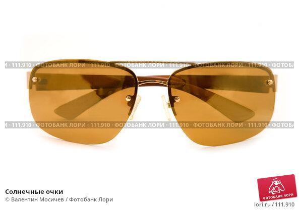 Купить «Солнечные очки», фото № 111910, снято 19 ноября 2006 г. (c) Валентин Мосичев / Фотобанк Лори